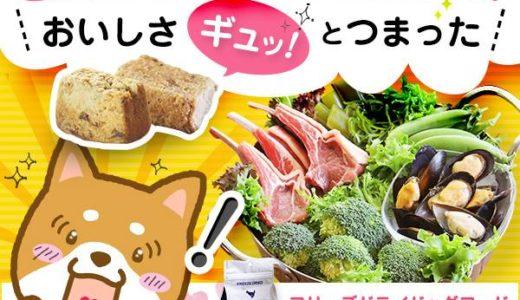 【モグキューブ】栄養と美味しさギュッ!と詰まったフリーズドライドッグフード