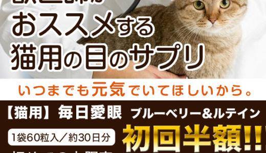 獣医師推奨の猫用(カツオ味)の6種類の目の栄養成分配合サプリ「毎日愛眼」