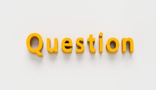 素朴な質問を投げかけてみたいと思います